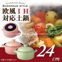 洋風 土鍋 / 欧風IH対応土鍋24cm/10P03Dec16