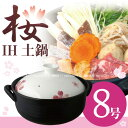 土鍋 ih対応 / 桜 IH土鍋8号 ボーンチャイナ/10P03Dec16