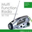多機能防災ラジオ[携帯電話充電機能付]BS-758【LED電球】/10P28Sep16