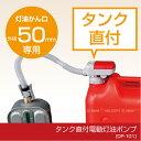 灯油ポンプ 電動/タンク直付電動灯油ポンプ自動停止型[DP-101]/10P03Dec16