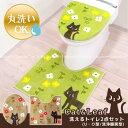 【在庫処分】トイレマット セット /Cat&Leaf[キャット&リーフ]洗えるトイレ2点セット/20P03Dec16【20P】