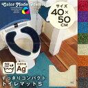 トイレマット おしゃれ / カラーモードプレミアム ミニトイレマット 40×50cm/【ポイント 倍】