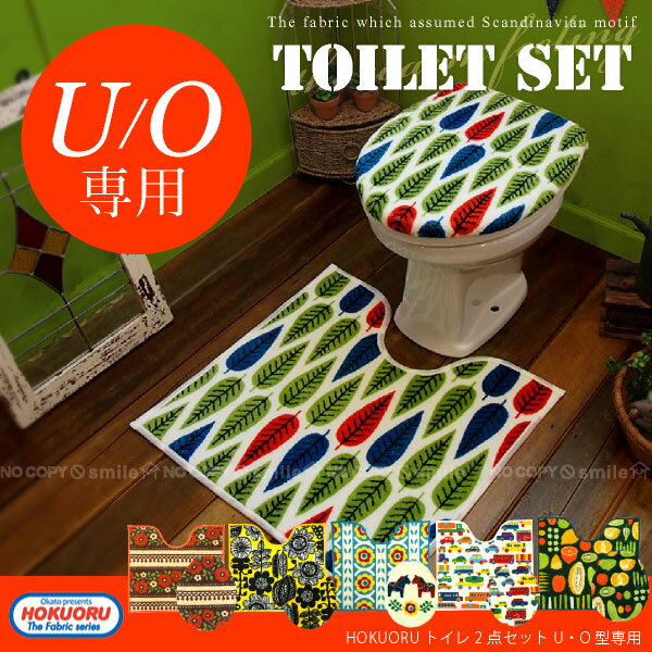 【在庫処分】トイレマット セット /HOKUORUトイレ2点セット U・O型
