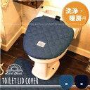 トイレふたカバー デニム/Laid Back 洗浄・暖房用フタカバー /10P03Dec16