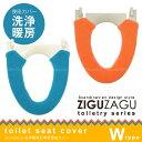 便座カバー  /  ZIGUZAGU 洗浄暖房型便座カバー / 10P03Dec16
