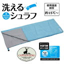 寝袋/洗えるシュラフ600(ブルー) UB-3/【ポイント 倍】