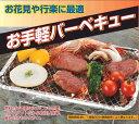 コンロ / インスタントグリル(燃料付) M-6463/【ポ...