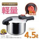 圧力鍋 パール金属 節約クックステンレス製圧力切替式片手圧力鍋4.5L[H-5436]/10P03Dec16