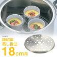 ショッピング圧力鍋 圧力鍋用蒸し目皿[18cm用]H-5035/10P27May16