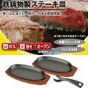 鉄鋳物ステーキ皿2枚組セット[HB-3026]/10P03Dec16