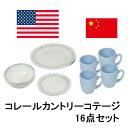 コレール 食器 /コレールカントリーコテージ16点セット CP-9145/10P05Sep15