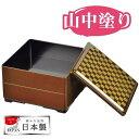 個々膳角型二段重市松[ゴールド][K-6342]【日本製】/...