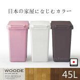 ゴミ箱 おしゃれ / ウーデ連結ワンハンドペール45J/【ポイント 倍】【送料無料】【ss】