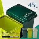 ゴミ箱 おしゃれ / コンテナスタイル 45J[CS2-45J]【送料無料】/10P03Dec16【ss】