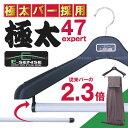エキスパート極太47[EXGB-47]/10P03Dec16【衣替え】