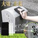墓石スポンジ・文字磨きブラシ付き[HA1300]/10P03Dec16【送料無料】