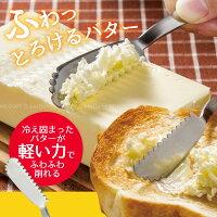 ふわふわバターナイフSNBT2バターナイフ食洗機対応トーストパン朝食モーニング調理日本製[SKA]