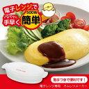 電子レンジ専用 オムレツメーカー ベーシック ROR1/【ポイント 倍】