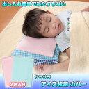 アイス枕 カバー/アイス枕用カバ− 2色
