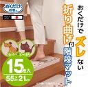 階段マット 洗える / 折り曲げ付階段マット[イヌ・ネコ柄15枚入]/【ポイント 倍】【日本製】