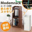 ルーター 収納 ボックス/ モデムラック MRV-3080/【ポイント 倍】【送料無料】