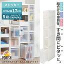 すきま収納 キッチン / スキピタストッカー スリム5段 S...