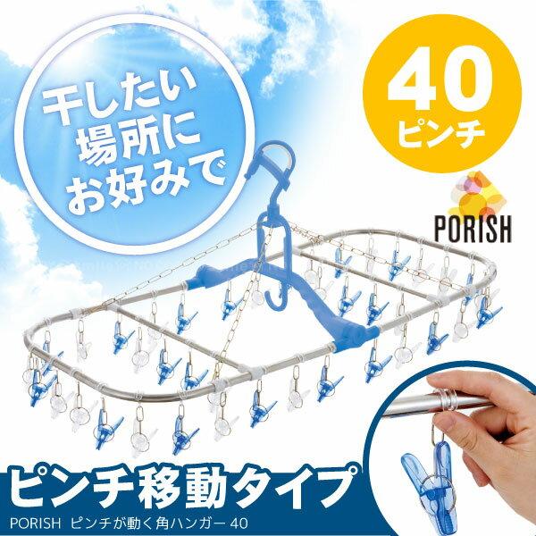 天馬(Tenma) アルミ角ハンガー PORISH PL-10