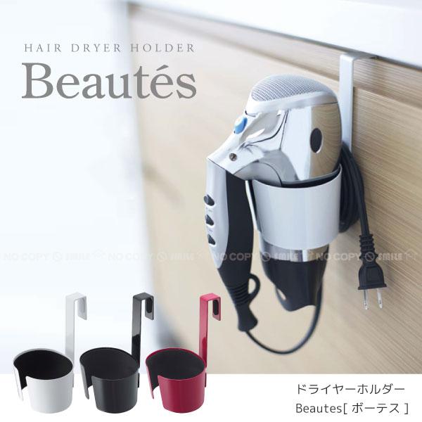 ドライヤーホルダーBeautes[ボーテス]/【ポイント 倍】...:smile-hg:10015233