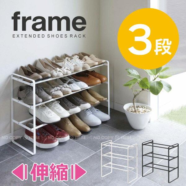 伸縮シューズラック3段frame フレーム3段/【ポイント 倍】...:smile-hg:10017281