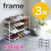 伸縮シューズラック3段frame フレーム3段/10P01Oct16