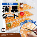 冷蔵庫の消臭 汚れ防止シート O-1019 /【ポイント 倍】