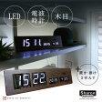 置き時計 デジタル 電波時計 / LED CLOCK Sharon WOOD ACL-084 【P10】/10P01Oct16【送料無料】