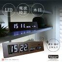 置き時計 デジタル 電波時計 /LED CLOCK Sharon WOOD ACL-084 【P10】/10P01Oct16【送料無料】