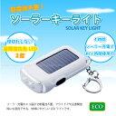【送料200円】ソーラー,充電,白色,LED,ライト 【防災グッズ】[ADK]