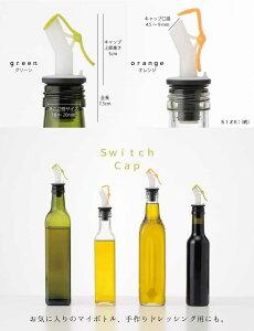スイッチキャップSwitchCap瓶ふたオリーブオイルボトルキャップ