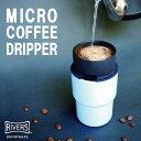 コーヒー ドリッパー フィルター不要 / マイクロコーヒードリッパー MCD 【P10】/10P03Dec16