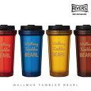 タンブラー 蓋付き / ウォールマグ タンブラー バール WALLMUG TUMBLER BEARL 【P10】/10P01Oct16