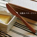 バターナイフ 木製 / バターナイフ 10811 【P10】/10P03Dec16【送料無料】
