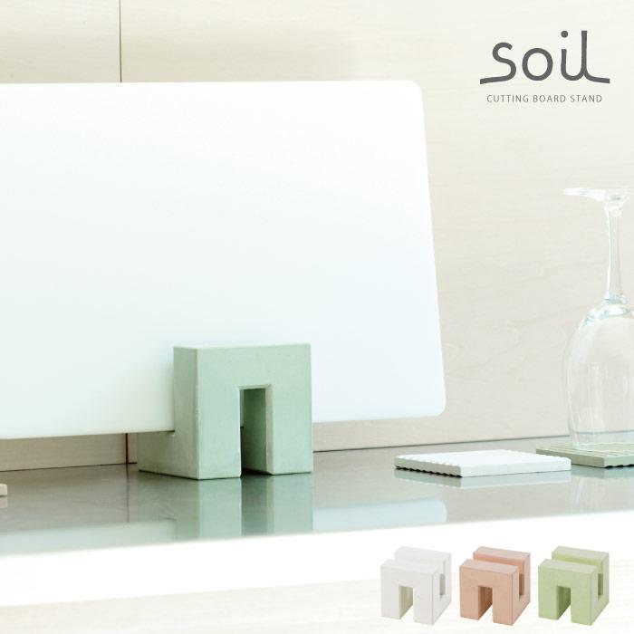 soil 珪藻土カッティングボードスタンド