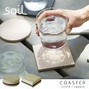 soil 珪藻土 コースター / soil COASTER large ソイル コースターラージ 【P10】/10P03Dec16