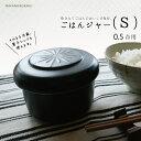 おひつ 陶器 / まかない計画 ごはんジャー[S] 0.5合用【P10】/10P03Dec16