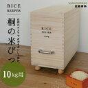 桐 米びつ / 技物専科 桐の米びつ 10kg用 199050 【P10】/10P01Oct16【送料無料】