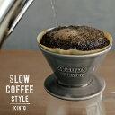 楽天nideauKINTO コーヒー / SLOW COFFEE STYLE ブリューワー 4cups 【P10】/10P03Dec16