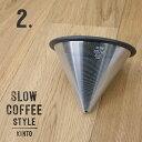 楽天nideauKINTO コーヒー / SLOW COFFEE STYLE ステンレスフィルター 2cups 27624 【P10】/10P03Dec16