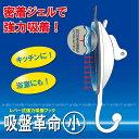 吸盤革命フック小[KBK-2]/10P03Dec16