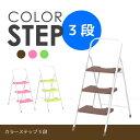 カラーステップ3段【新B】/10P03Dec16
