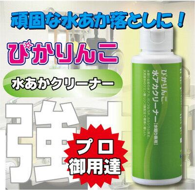 ぴかりんこ★水アカクリーナー[F5263]/10...の商品画像
