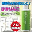 ぴかりんこ★水アカクリーナー[F5263]/10P03Dec16