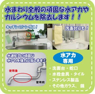ぴかりんこ★水アカクリーナー[F5263]/1...の紹介画像2