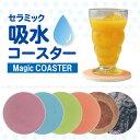 セラミック吸水コースター【2個まで送料200円】 / 10P03Dec16